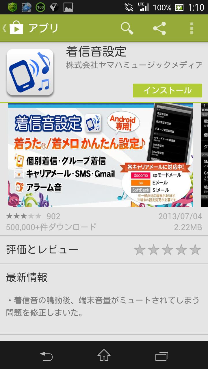 Screenshot_2013-07-12-01-10-26