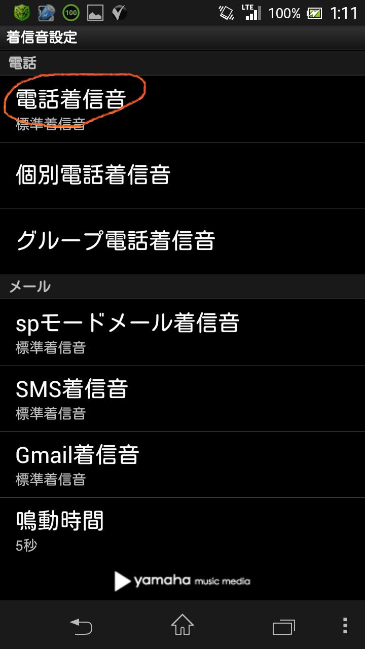 Screenshot_2013-07-12-01-11-20