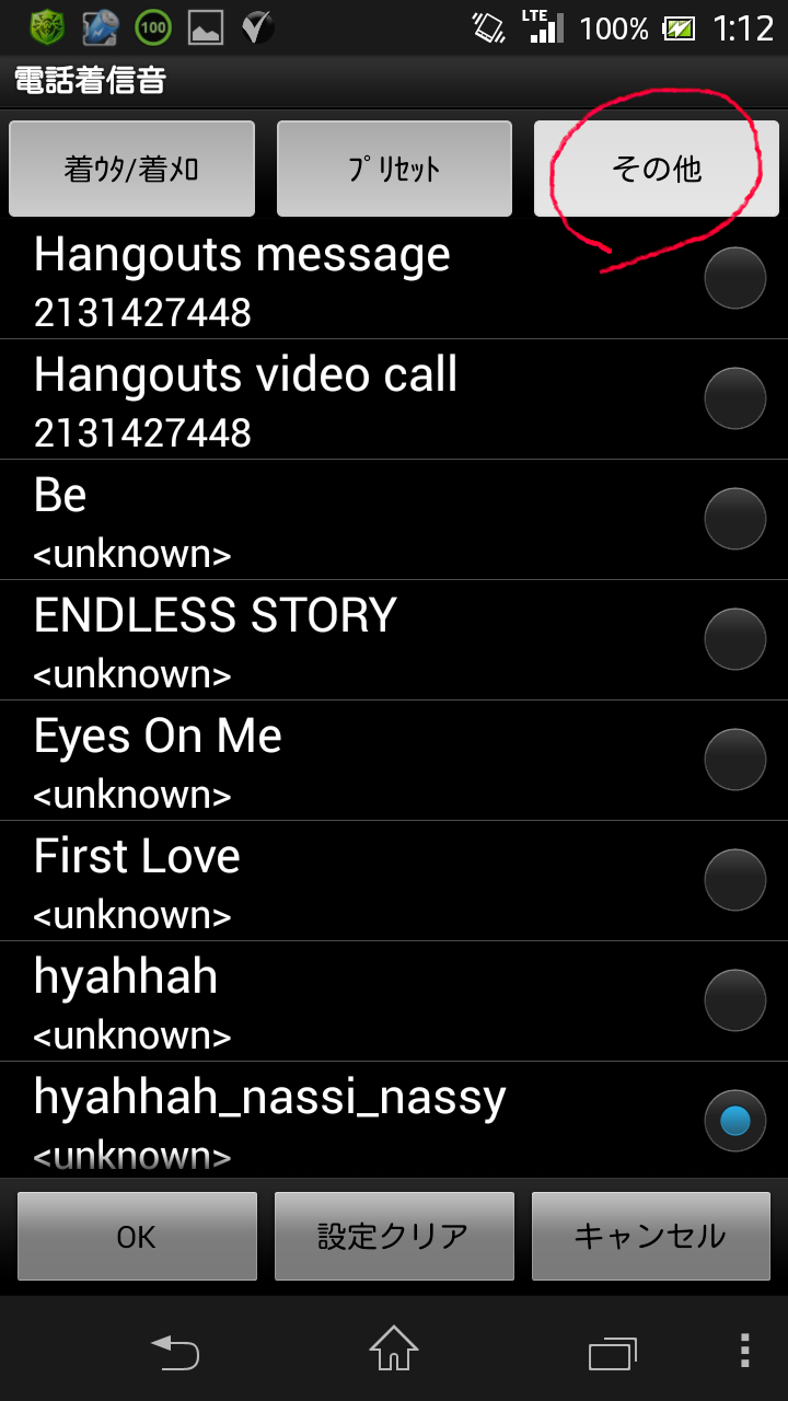 Screenshot_2013-07-12-01-12-12