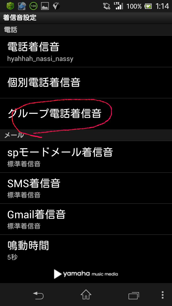 Screenshot_2013-07-12-01-14-09