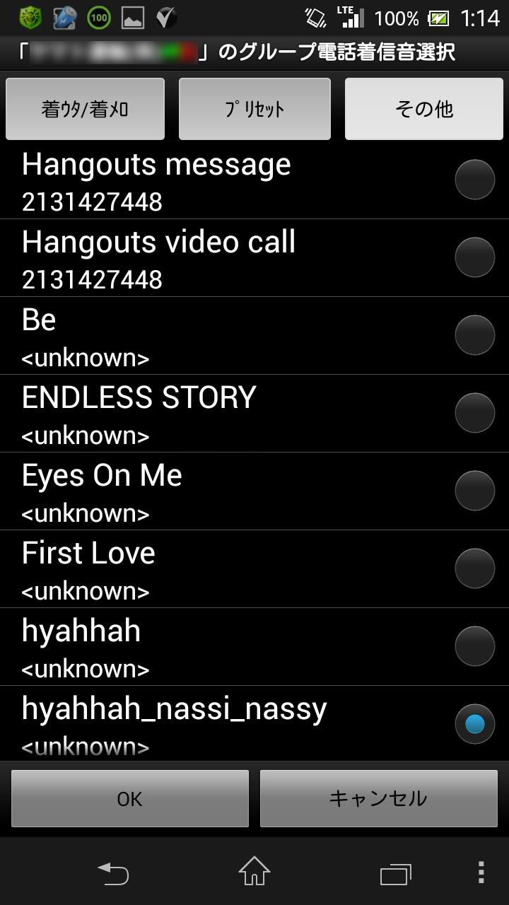 Screenshot_2013-07-12-01-14-59