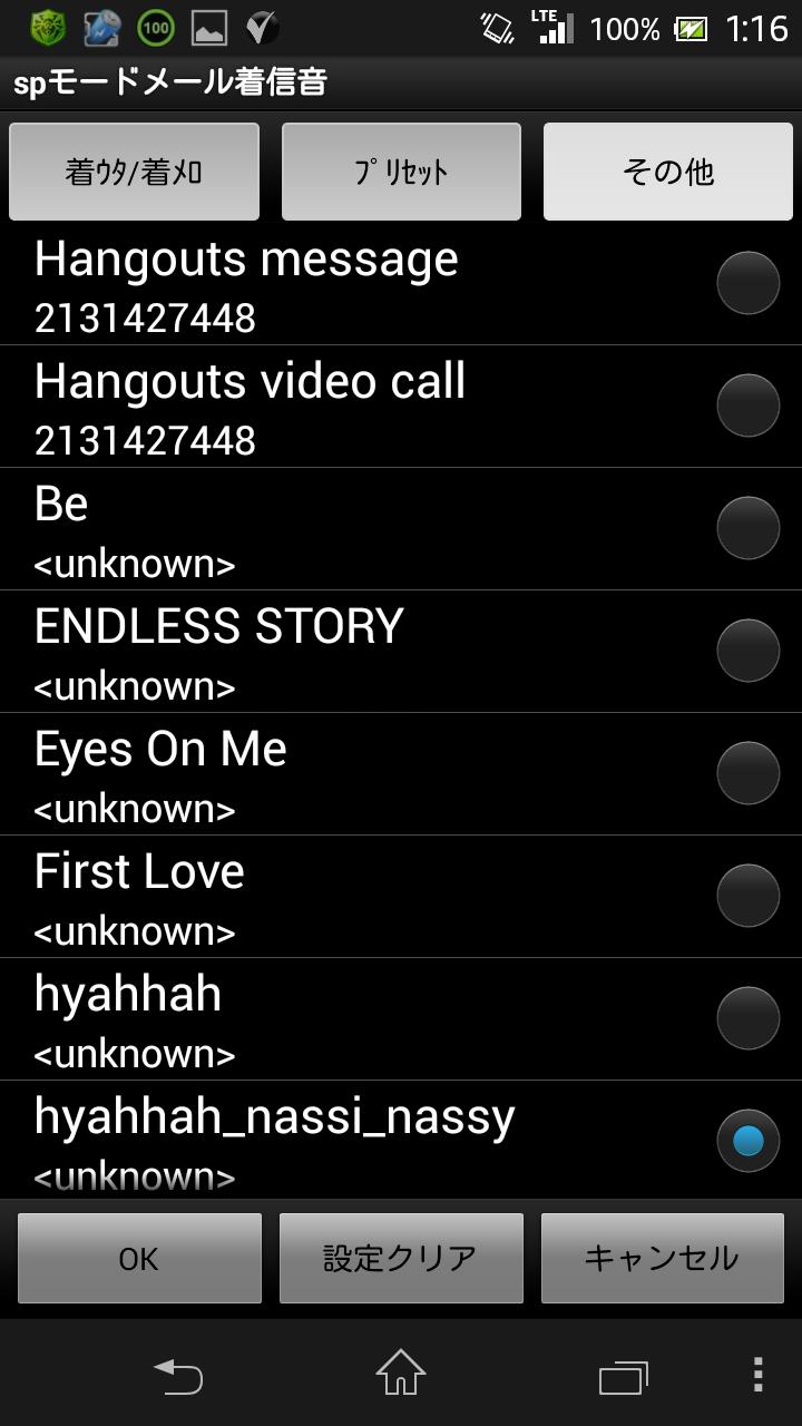 Screenshot_2013-07-12-01-16-26
