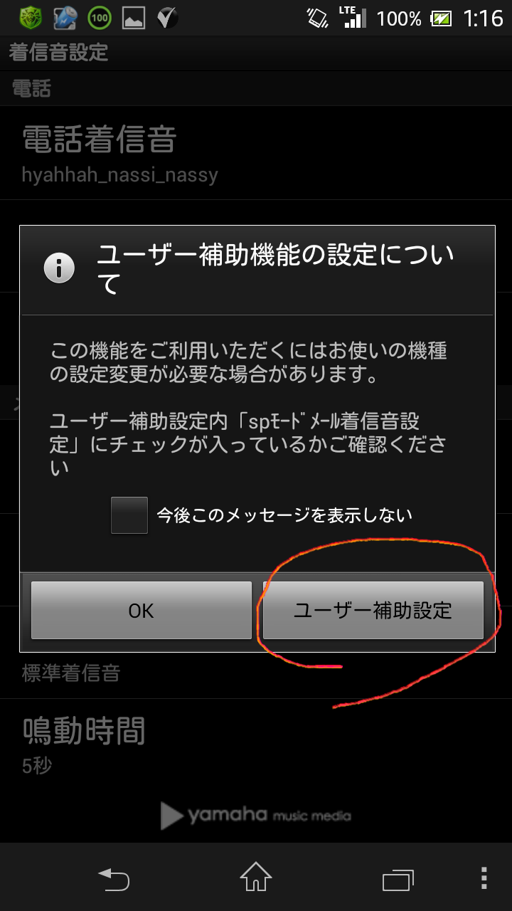 Screenshot_2013-07-12-01-16-59