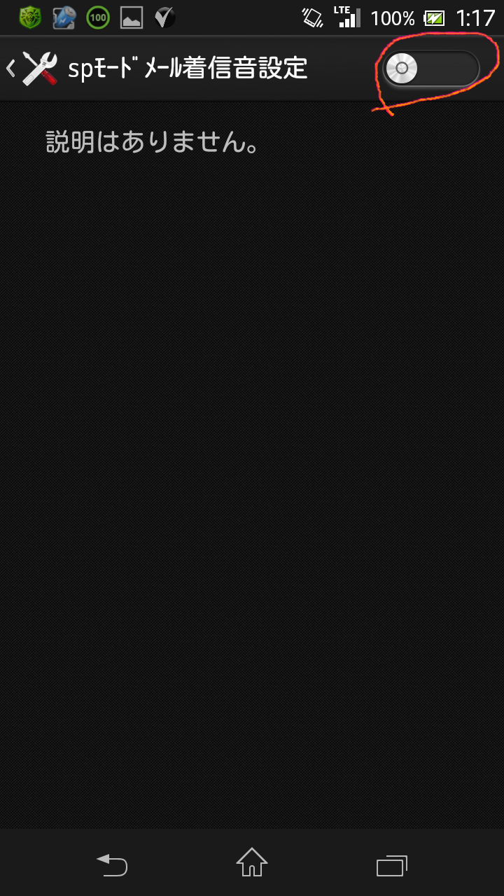 Screenshot_2013-07-12-01-17-21