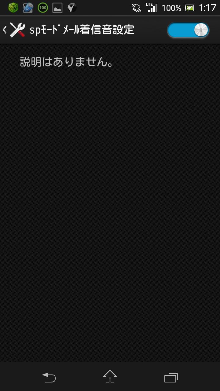 Screenshot_2013-07-12-01-17-43
