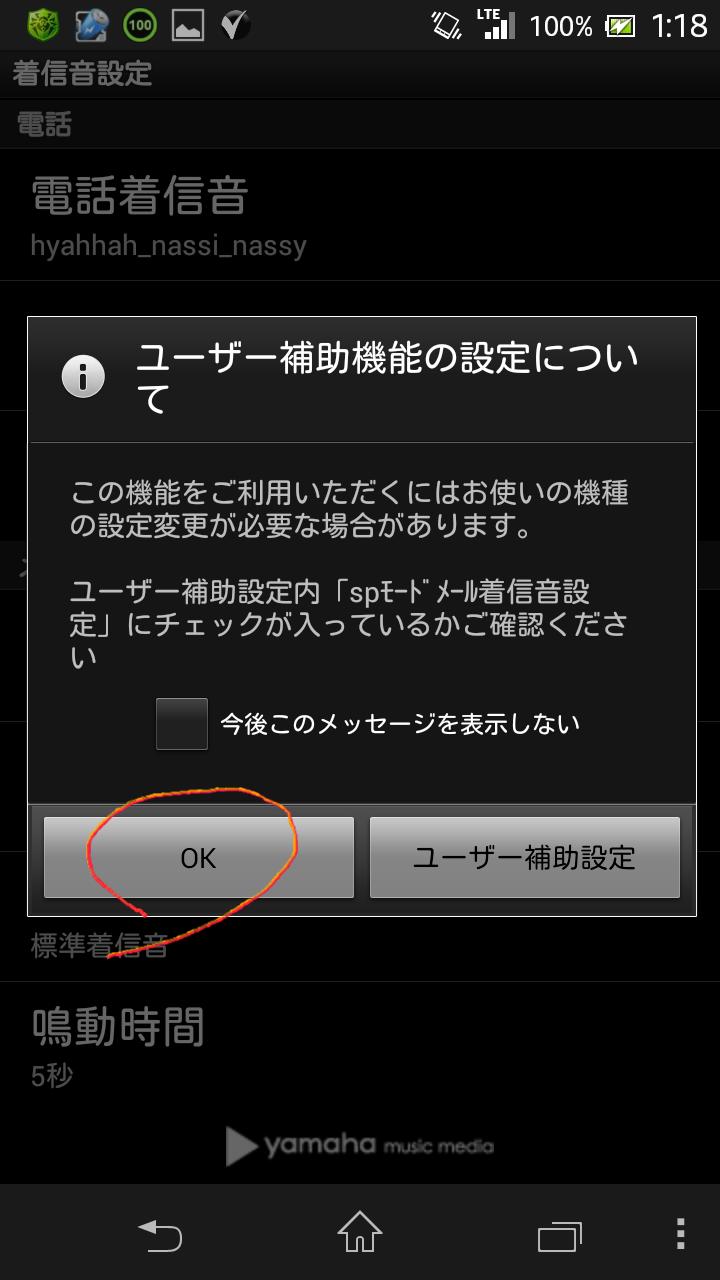 Screenshot_2013-07-12-01-18-01