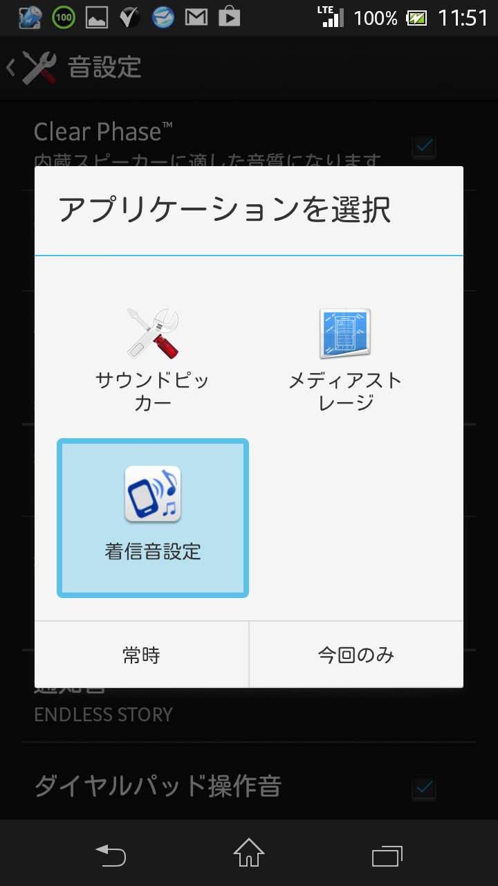 Screenshot_2013-07-13-11-51-21