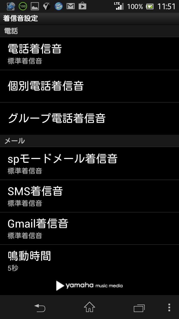 Screenshot_2013-07-13-11-51-29