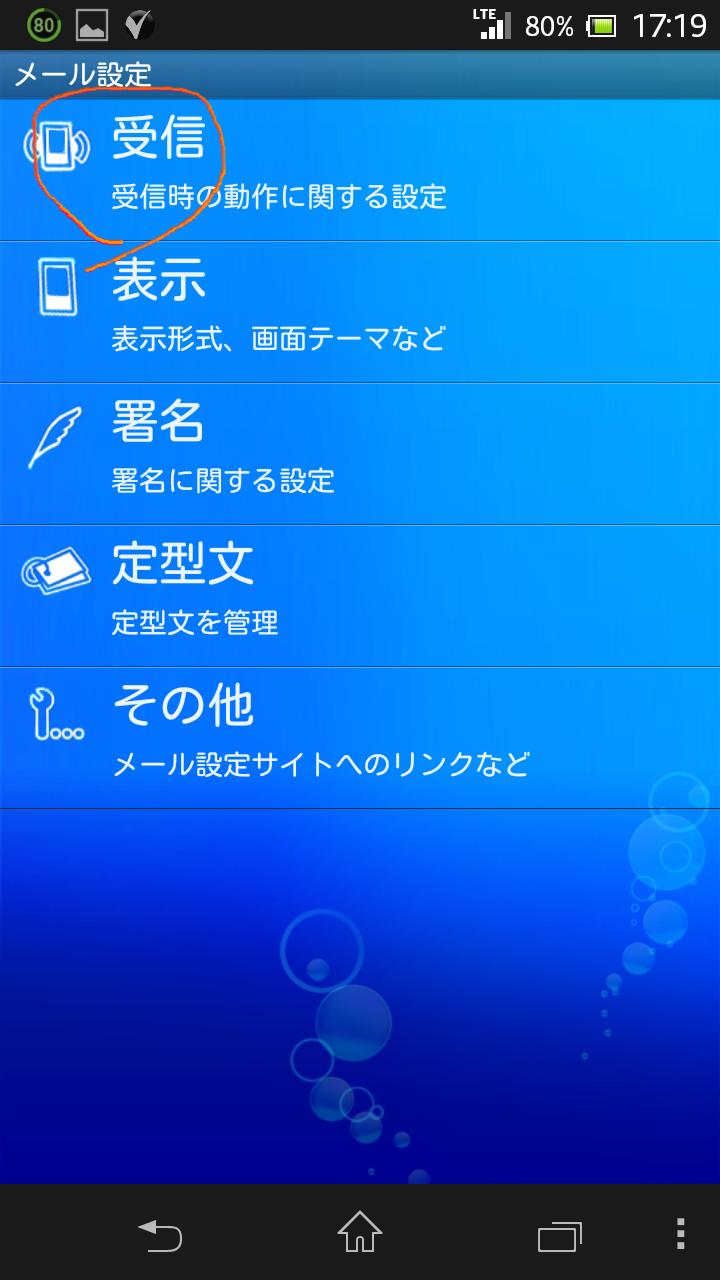 Screenshot_2013-07-13-17-19-22