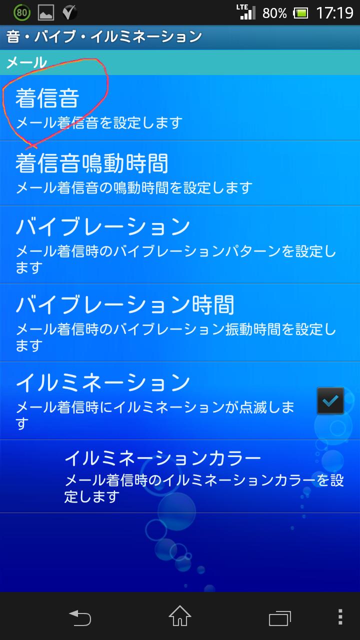 Screenshot_2013-07-13-17-19-46