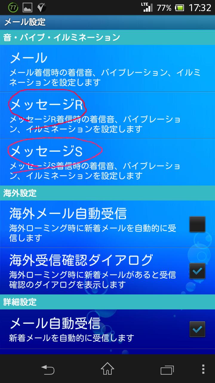 Screenshot_2013-07-13-17-32-43