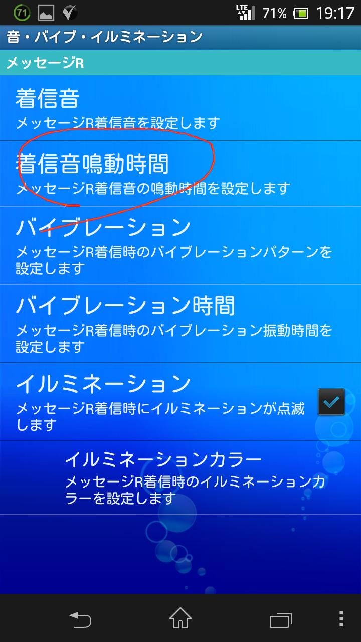 Screenshot_2013-07-13-19-17-25