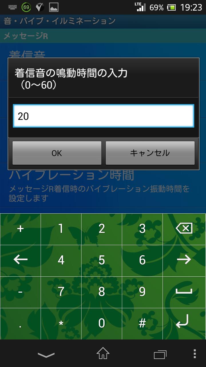 Screenshot_2013-07-13-19-23-49