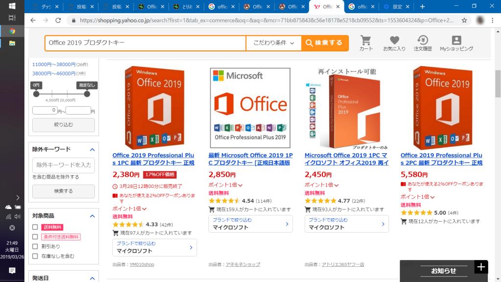 Office2019 プロダクトキー