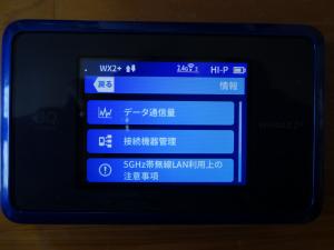 データ通信カード02