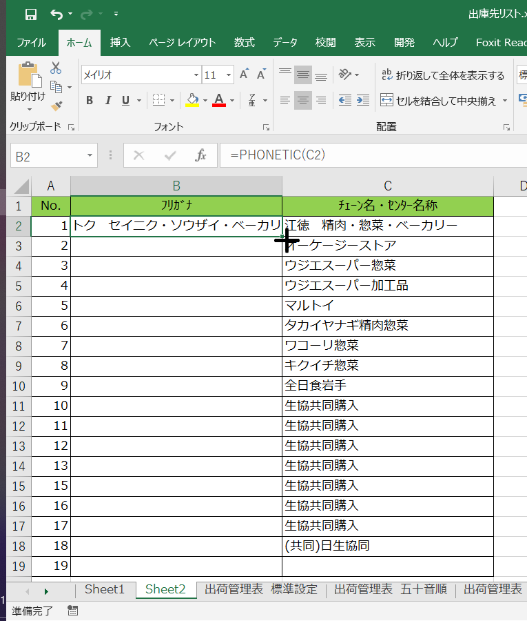Excel13-1.fw
