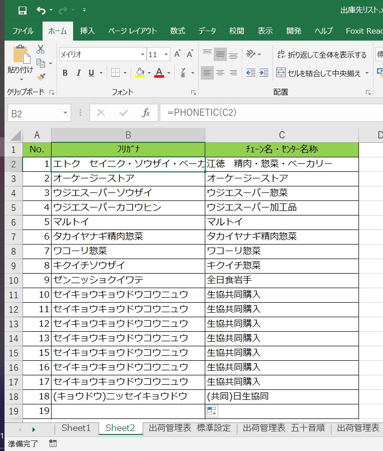 Excel15b-1.fw