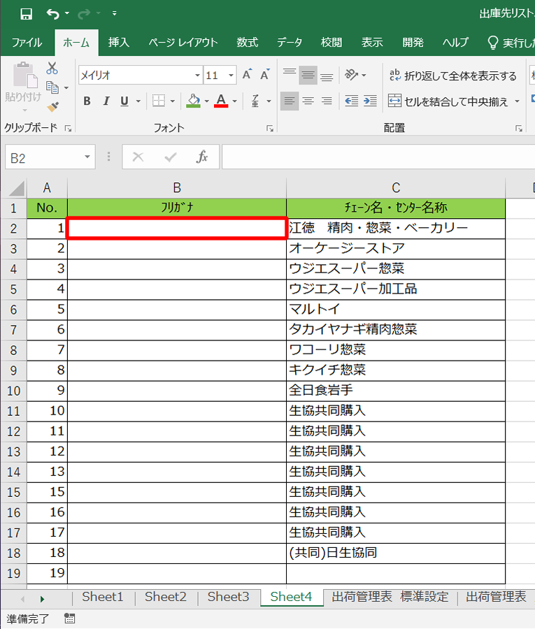Excel21-1