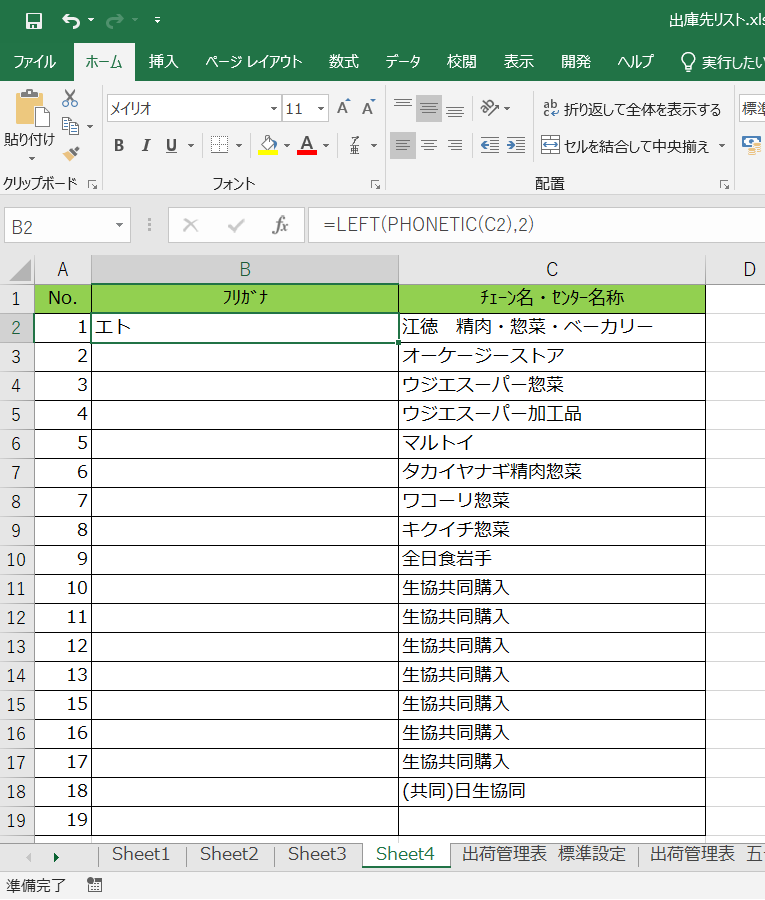 Excel21-11.fw