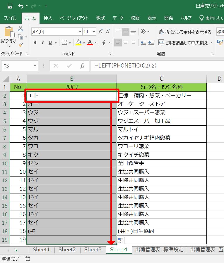 Excel21-12.fw