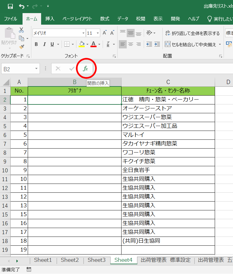 Excel21-2.fw