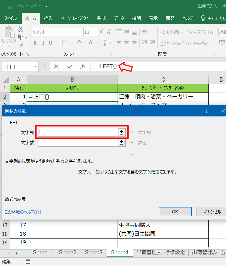 Excel21-4.fw