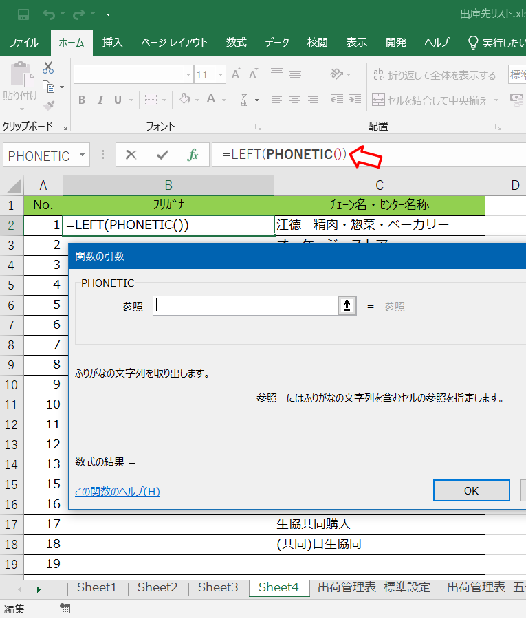 Excel21-7.fw