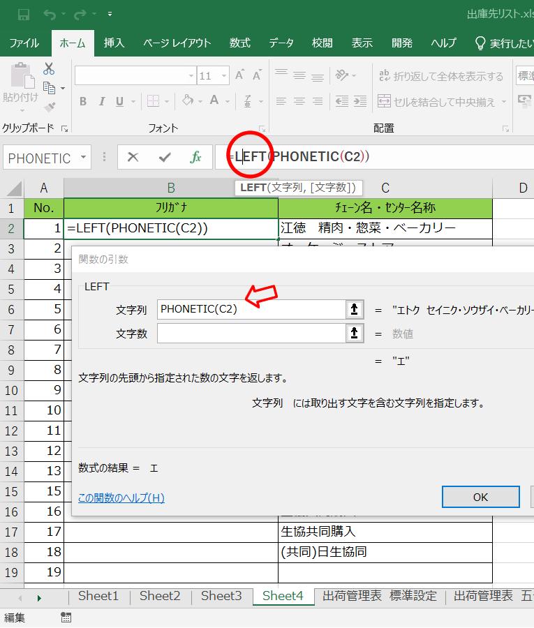 Excel21-9.fw