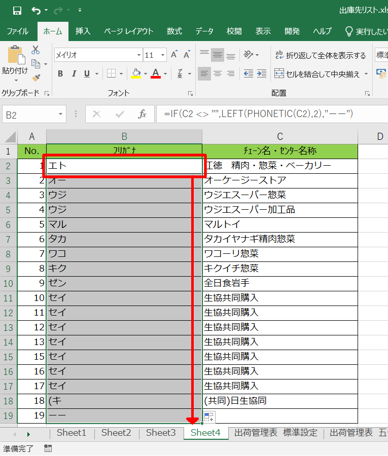 Excel23.fw